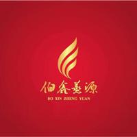 伯鑫蒸源自动化科技有限公司