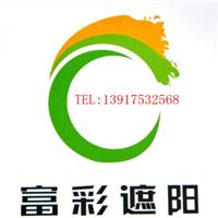 上海富彩装饰材料有限公司