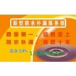 广东前程建筑防水特种技术工程有限公司