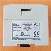 供应PLC 台达台达PLC扩展 DVP04TC-H2
