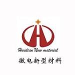 宁国徽电新型材料有限公司
