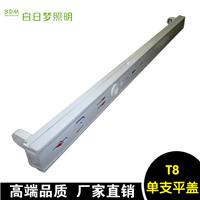LED支架,T8led日光灯 1.2米LED平盖支架