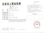 天津旷宏钢铁贸易有限公司