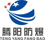 乐清市腾阳防爆电器有限公司
