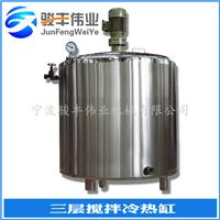 供应三层立式搅拌冷热缸 电加热冷热缸