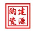 景德镇建源陶瓷有限公司分公司