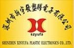 深圳市新宇发塑胶电子有限公司