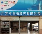 广州市若越建材有限公司