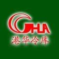 东莞市港华冷冻设备有限公司