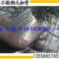 供应304、316不锈钢管、不锈钢毛细管