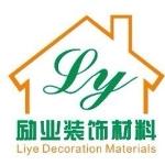 广州市励业装饰材料有限公司