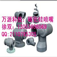 供应脱硫塔喷嘴碳化硅喷嘴型号齐全