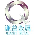 聊城谦益金属材料有限公司