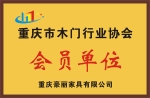 重庆市木门行业协会会员单位