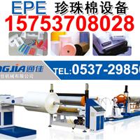 供应通佳EPE珍珠棉生产设备 珍珠棉机械价格