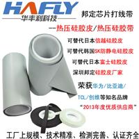 供应 FPC邦定热压硅胶皮 纳米级热压硅胶皮