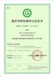 重庆市绿色建材认定证书