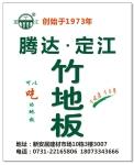 江西腾达竹木业有限公司