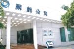 河南聚能防水工程有限公司