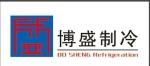 江苏南京博盛制冷设备有限公司