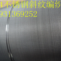 304斜纹60目不锈钢网0.25mm0.23mm丝径