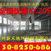 宝应固化剂地坪价格|渗透硬化地坪施工公司