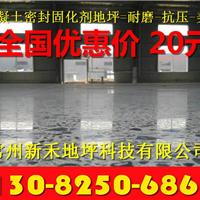 江都固化剂地坪价格|渗透硬化地坪施工公司