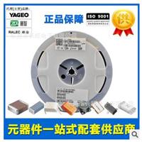 供应代理国巨YAGEO贴片电阻(国巨代理商)