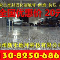 无锡固化剂地坪价格|镜面磨光地坪施工公司