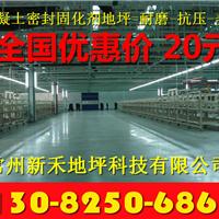 姜堰固化剂地坪价格|镜面磨光地坪施工公司