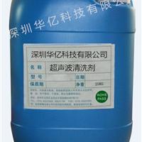 水性超声波清洗剂 超声波金属清洗剂