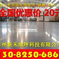 兴化固化剂地坪价格|镜面磨光地坪施工公司