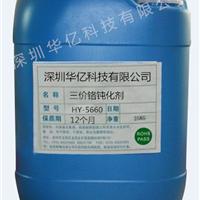 铝合金三价铬钝化剂 压铸铝三价铬钝化液