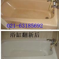 供应上海漕宝地区浴缸翻新修补56621126