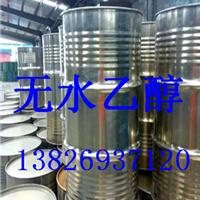 无水乙醇最新价格 异丙醇批发厂家