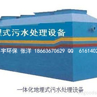 供应吕梁地埋式一体化生活污水处理设备