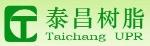 东莞市泰昌树脂材料有限公司