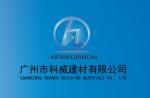 广州市科威建材有限公司