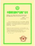 宝莹漆中国绿色建材证书