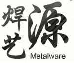 苏州焊艺源金属制品有限公司