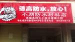 鲤城区小朋防水材料店