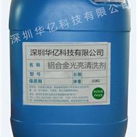 铝清洗剂 铝合金光亮清洗剂 常温浸泡清洗剂