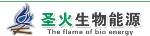 青州圣火生物能源科技有限公司