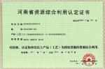 河南省资源综合利用利用认定证书