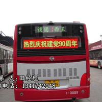 供应全彩公交车LED显示屏