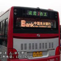 供应公交车LED广告屏厂家现货批发