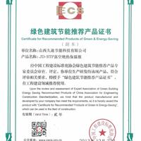 绿色建筑节能推荐产品证书