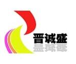 郑州晋诚盛机械有限公司