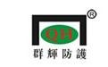 东莞市群辉机床防护有限公司