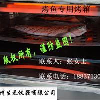 供应烤鱼箱,电烤鱼箱,烤鱼机,烤鱼炉